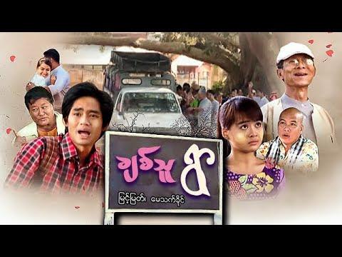 Myanmar Video - Love Village
