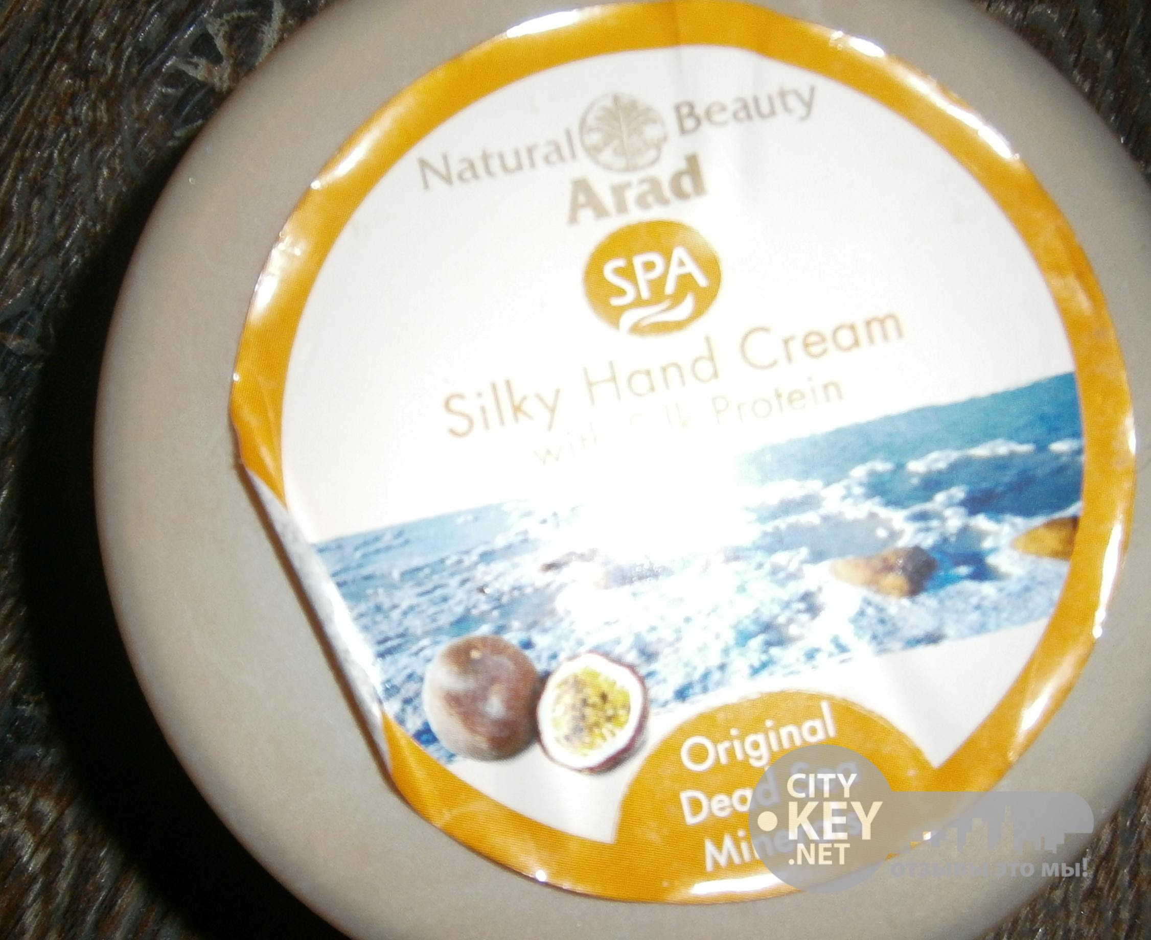 Крем для рук Arad Natural Beauty Silky Hand Cream with ...