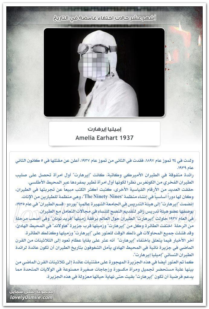 أشهر عشر حالات اختفاء غامضة في التاريخ