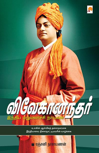 vivekanandar - firstbook