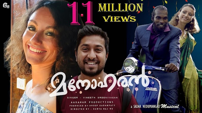 Annoru Chattal Mazhayil Lyrics - Manoharan Malayalam Album Song