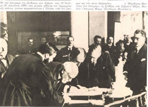 συνθήκη-σεβρών-ένας-θρίαμβος-που-κατέληξε-σε-τραγωδία