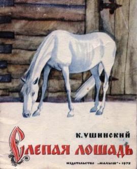 Слепая лошадь Ушинский, К.Д.
