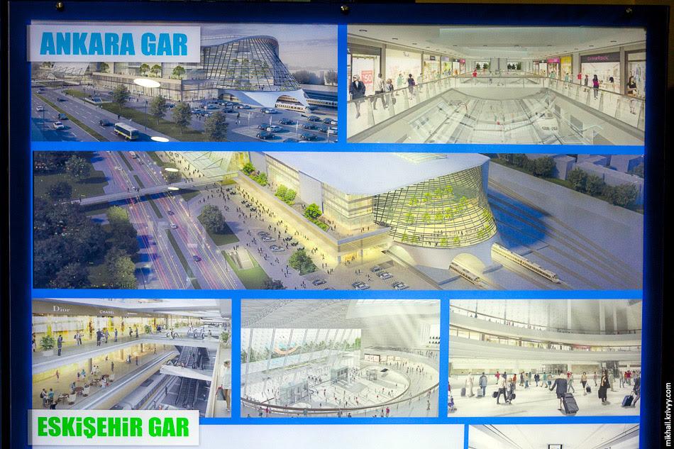 Рендеры будущих вокзалов с плаката на вокзале Коньи. Вокзал Анкары уже достроен.