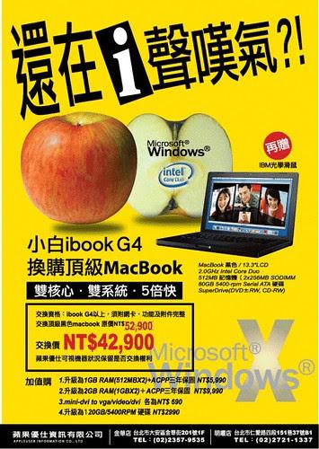 【蘋果優仕】iBook G4 換購頂級 MacBook 方案