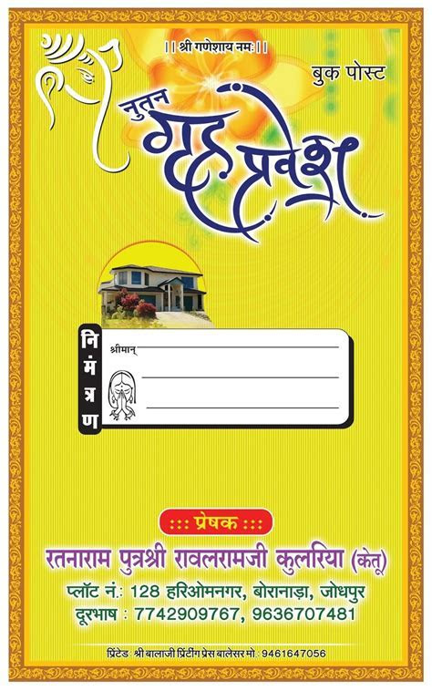 gruhapravesham invitation card template   invitation cards