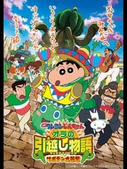 Telecharger Crayon Shin-chan: The Storm Called!: Me and