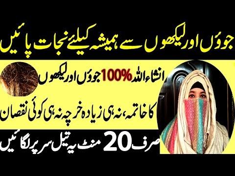 head lice treatment in urdu juon or likhon se nijat