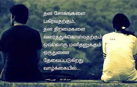 love failure whatsapp status tamil  sad status