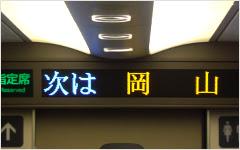 東海道・山陽新幹線用列車案内情報装置