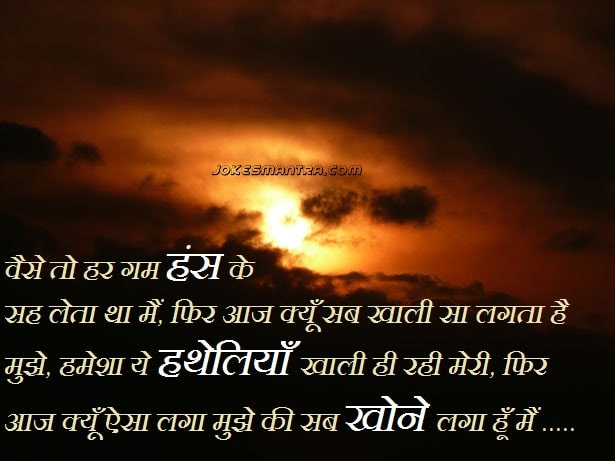 Free Printable Best Sad Quotes About Life In Hindi