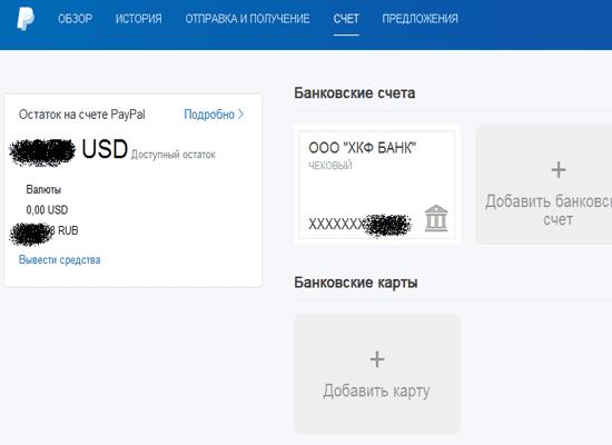 Как вывести деньги с PayPal официально, без посредников и без комиссий