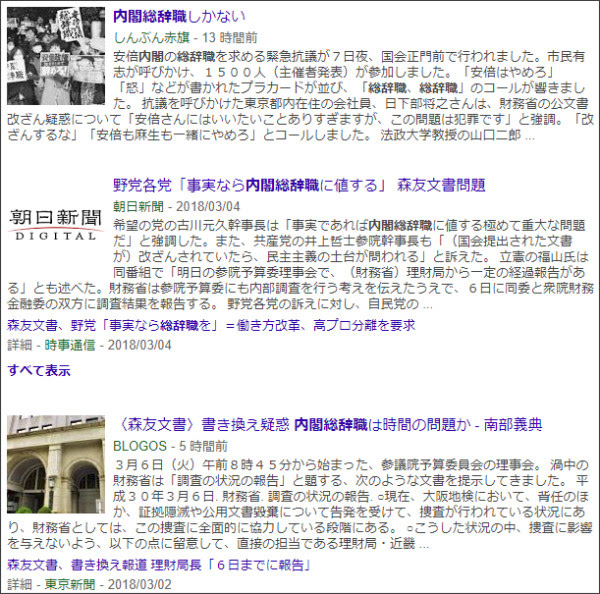 https://www.google.co.jp/search?q=%E5%86%85%E9%96%A3%E7%B7%8F%E8%BE%9E%E8%81%B7&source=lnms&tbm=nws&sa=X&ved=0ahUKEwjVirjQ8dzZAhUqh1QKHfRiCssQ_AUICygC&biw=1167&bih=812