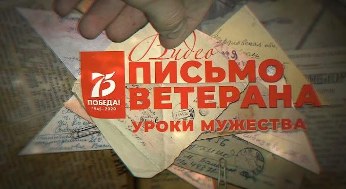 Молодежный парламент Нижневартовска продолжает проект «Видеописьмо ветерана»