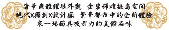 飯店/大同/捷運/福君海悅大飯店