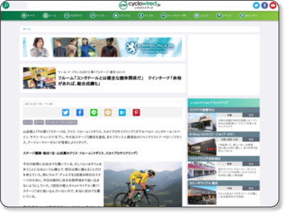 http://www.cyclowired.jp/?q=node/113041