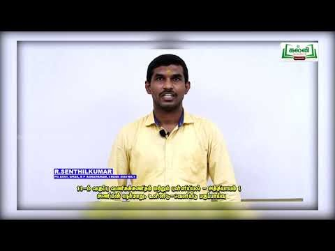 11th Business Mathematics அணிகளும் அணிக்கோவைகளும் அத்தியாயம் 1 Kalvi TV