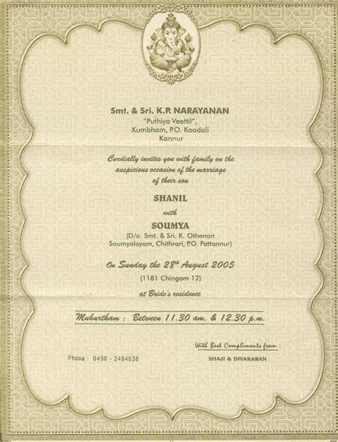 Kerala Wedding Card Model   Joy Studio Design Gallery