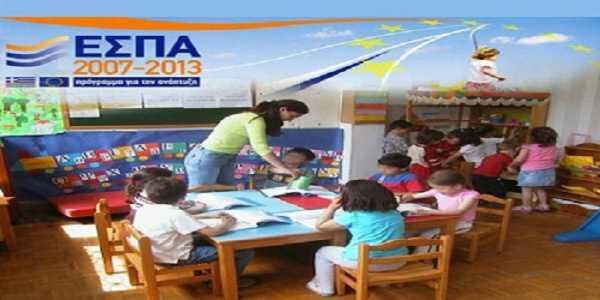 ΕΣΠΑ παιδικοί σταθμοί 2014 ,68.000 παιδιά στο πρόγραμμα