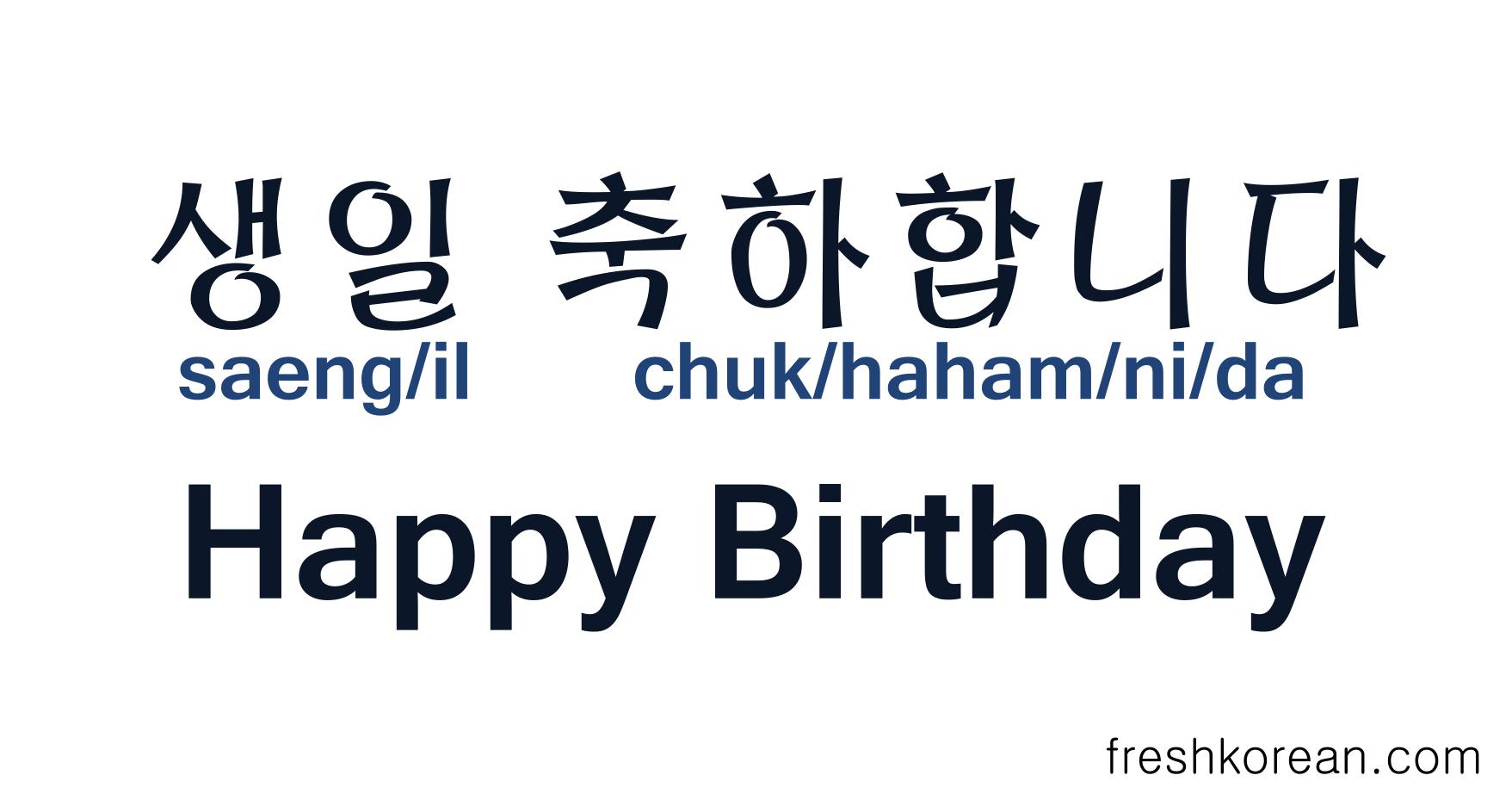 Happy Birthday in Korean - Fresh Korean 2