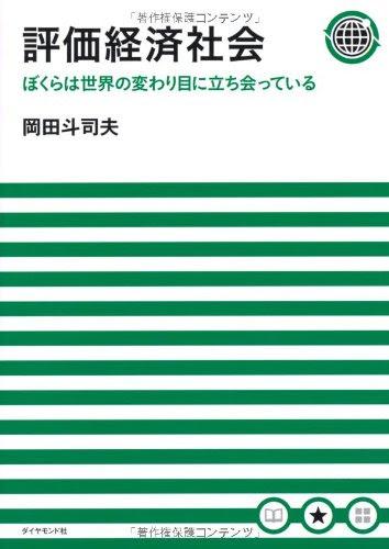 岡田斗司夫『評価経済社会』
