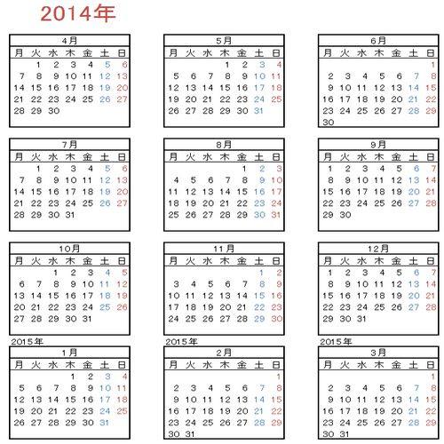 2014年 4月始まり カレンダー Excel カレンダー 2014 エクセル