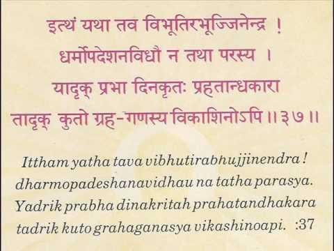 Jain Bhaktamar Stotra Stanza no 37