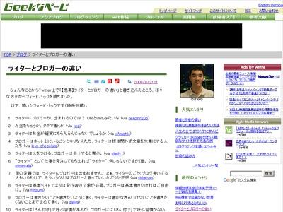 geek_page.jpg