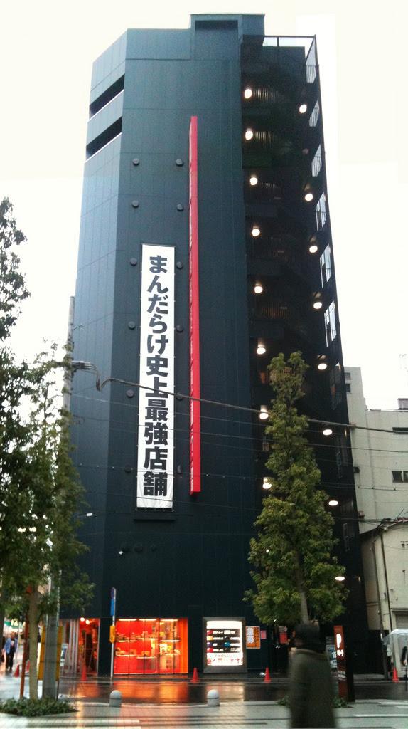 http://upload.wikimedia.org/wikipedia/commons/f/f8/Mandarake_Complex,_Akihabara.jpg
