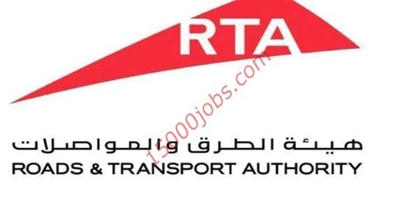 وظائف هيئة الطرق والمواصلات في دبي لمختلف التخصصات