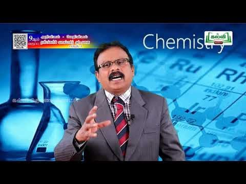 9th Science வேதியியல்  தனிமங்களின் வகைப்பாட்டு அட்டவணை அலகு 12 பகுதி 1 Kalvi TV
