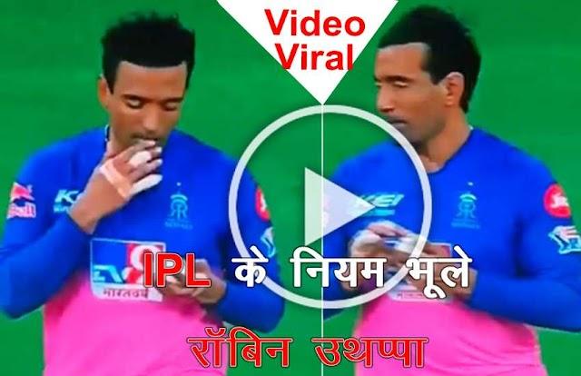 RR vs KKR : रॉबिन उथप्पा ने IPL के नियमों की उड़ाई धज्जियां, देखें वायरल वीडियो