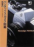 往年のペンタックスカメラ図鑑 (文庫 (046))