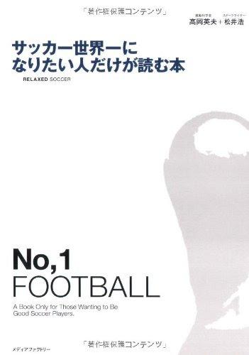 高岡英夫・松井浩『サッカー世界一になりたい人だけが読む本』