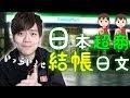 日本超商日語學習總整理