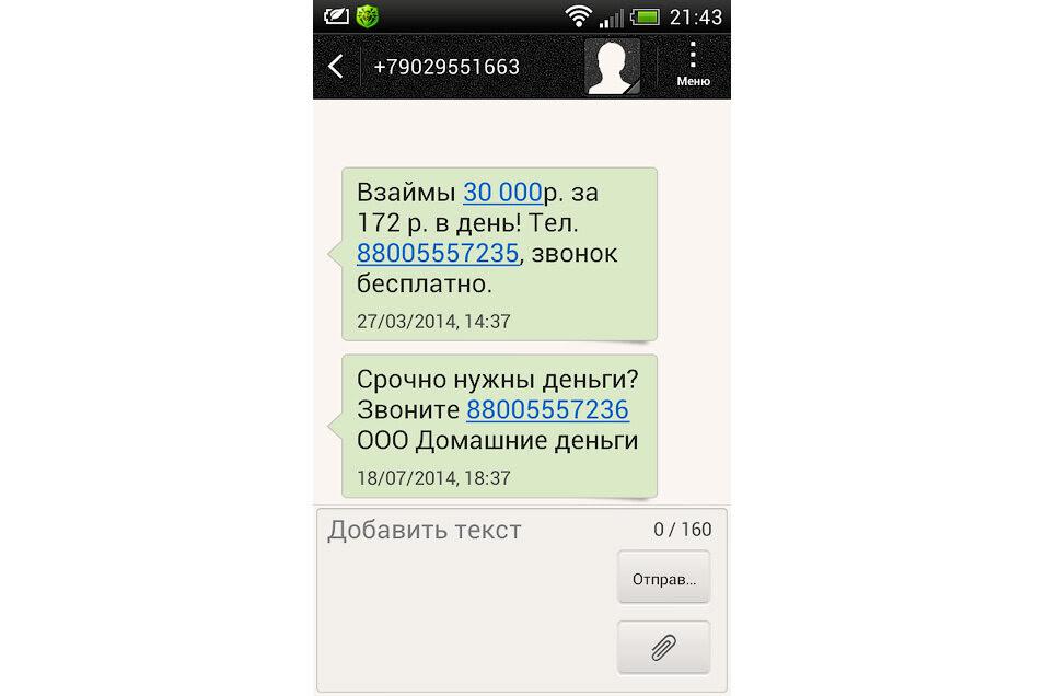 Рассылка спам от ООО Домашние деньги 88005557235 88005557236