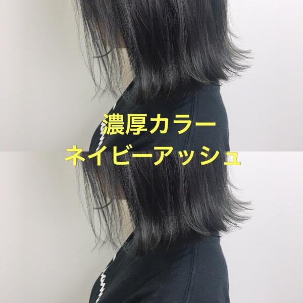 暗くても透けるネイビーアッシュのヘアカラーがおすすめ 福岡県大牟田