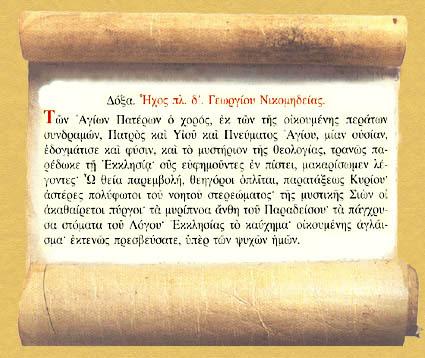 http://www.ec-patr.net/keimena/YMNOI/TonAgionPateron.jpg