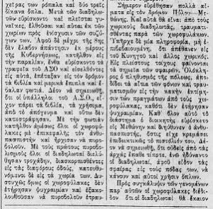 pilos-27-08-1935-aimatira-gegonota2