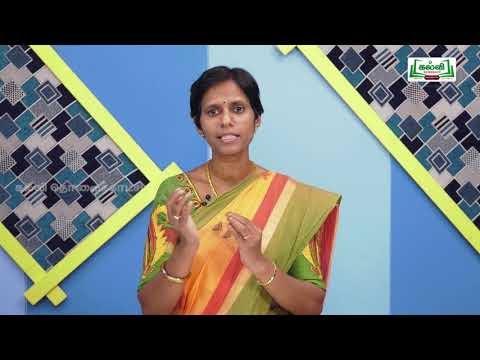 கவிதைப் பேழை STD 8 தமிழ் தமிழர் இசை கருவிகள் Kalvi TV