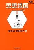 思想地図〈vol.1〉特集・日本 (NHKブックス別巻)