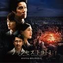 """""""PRINCESS TOYOTOMI""""Original Soundtrack / Original Soundtrack"""