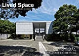 空間を生きた。 ―「神奈川県立近代美術館 鎌倉」の建築1951-2016