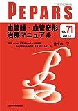 血管腫・血管奇形治療マニュアル (PEPARS(ペパーズ))
