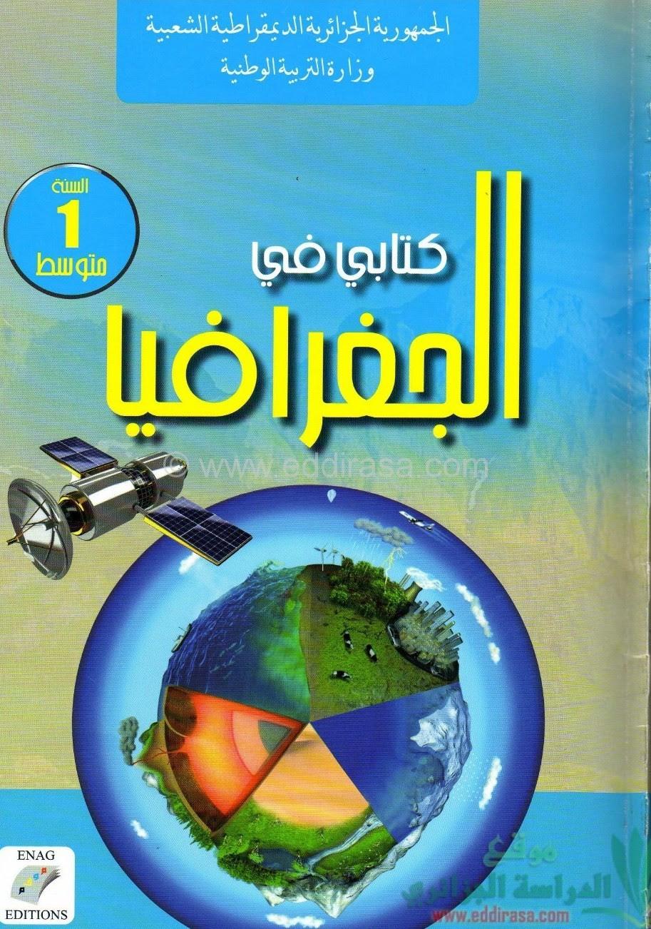 كتاب الجغرافيا الاولى متوسط الجيل الثاني