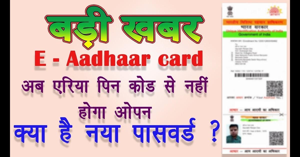 aadhar card open password youtube  aadhar in
