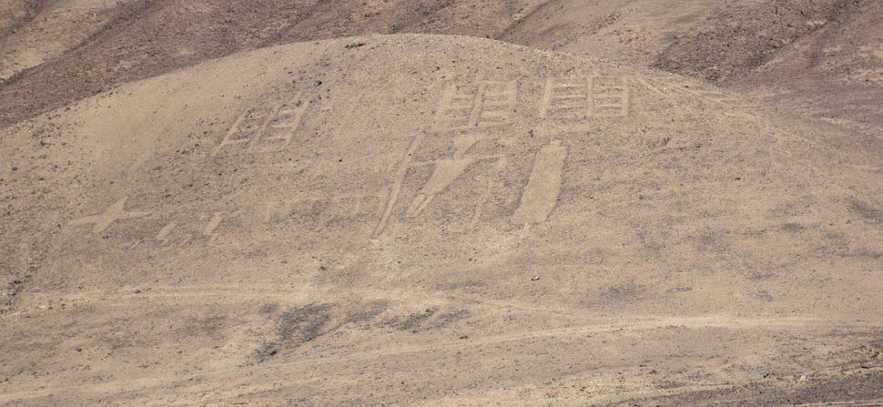 petroglyphs in the desert