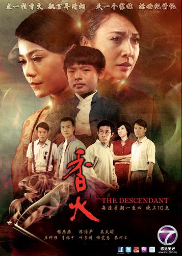 The Descendant Poster.jpg