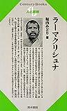 ラーマクリシュナ (Century Books―人と思想)