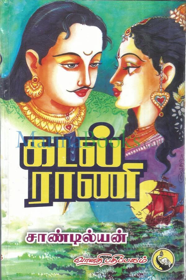 Image result for கடல் ராணி
